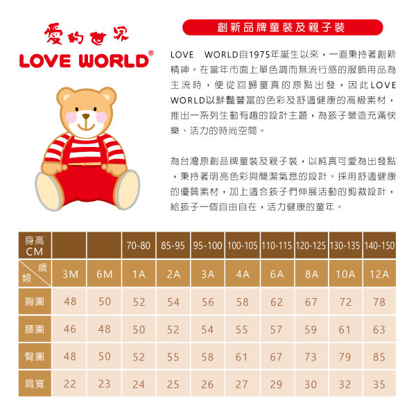 【愛的世界】純棉半袖上衣/1~3歲-台灣製- ★春夏上著