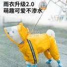 快速出貨狗狗雨衣防水四腳全包小型犬泰迪貴賓雨披中型比熊博美寵物衣