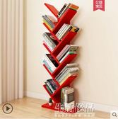 兒童書架簡約現代客廳簡易落地書架置物架個性臥室兒童書架igo生活優品