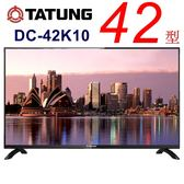 【TATUNG大同】42型多媒體Full HD LED液晶顯示器+視訊盒(DC-42K10)