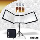 【EC數位】HANDSN 可摺式多角度美顏板 均勻補光 網美必備 安裝迅速 方便收納 三折式 直式橫式補光