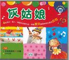 書立得-愛分享有聲系列16:灰姑娘(CD...