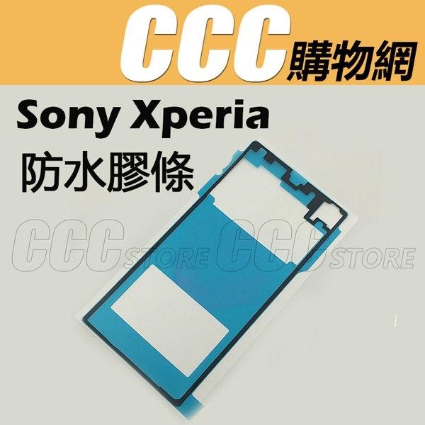 Sony 電池蓋 背蓋防水膠條 - Xperia Z Z1 Z2 Z3 Z4 Z5
