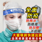 團購 高清防霧防塵防飛沫噴濺隔離護目面罩