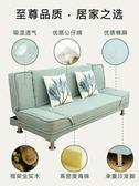 小戶型兩用可折疊沙發床經濟型省現代布藝客廳懶人出租房簡易沙發 滿天星