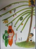【書寶二手書T5/兒童文學_JJI】高個子與矮個子_楊茂秀