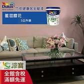 【漆寶】《得利│室內莫蘭迪風格色》竹炭健康居乳膠漆-羞澀櫻花(3公升裝)◆送600型4.5吋毛刷