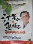 【書寶二手書T4/養生_OEK】江醫師的魚舖子-怎樣吃魚最健康_江守山
