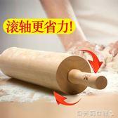 擀麵杖實木滾軸搟麵杖餃子皮走錘搟麵棒家用搟麵棍大號小號 貝芙莉女鞋