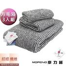 MORINO摩力諾-抗菌防臭超細纖維竹炭方巾毛巾浴巾三件組 免運