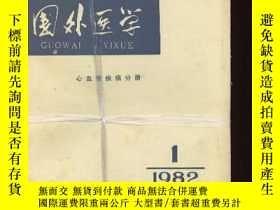 二手書博民逛書店罕見國外醫學:心血管疾病分冊1982年第1--6期Y33400