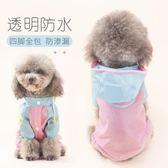 狗狗雨衣防水四腳衣泰迪比熊雨披寵物小狗小型犬衣服       蜜拉貝爾