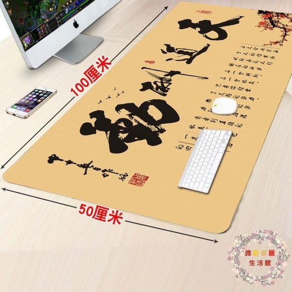 遊戲滑鼠墊超大號加厚鎖邊可愛卡通電腦定做辦公桌墊鍵盤墊