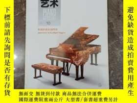 二手書博民逛書店罕見鋼琴藝術2014年10月Y413992