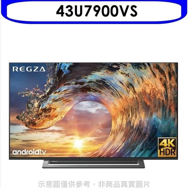 TOSHIBA東芝【43U7900VS】43吋4K聯網電視(含運無安裝)