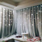 窗簾全遮光窗簾公主風簡約現代鏤空星星臥室飄窗 紗2018新ins網紅成品「爆米花」