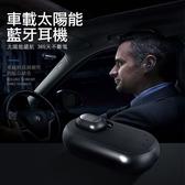車載太陽能藍牙耳機【BF0051】太陽能充電式