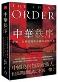 (二手書)中華秩序:中原、世界帝國,與中國力量的本質