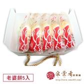 【采棠肴鮮餅鋪】老婆餅5入