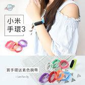 小米手環3腕帶🔥專用款/素色/小米手環腕帶/手環腕帶/小米
