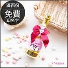 貓起來愛 LOVE香檳糖果瓶(迷你粉彩棉花糖)-滿百份免費印名字 遊戲抽獎 情人節 婚禮小物