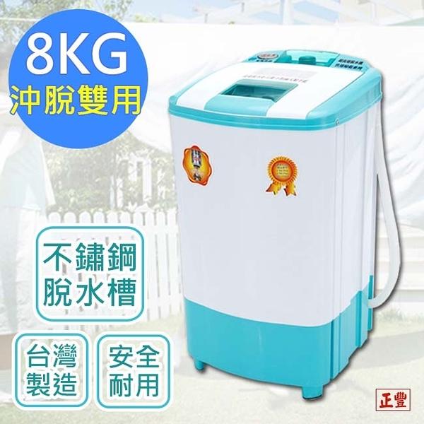 (免運)【正豐】8公斤高扭力/防震/高速沖脫多用脫水機(BM-927)