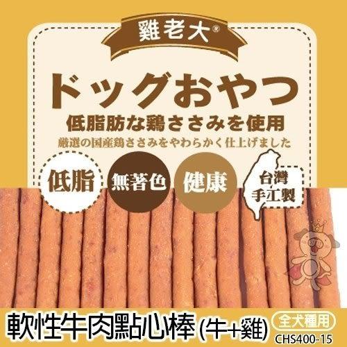 *King Wang*【CHS400-15】雞老大-超值商務包《犬用零食-軟性羊肉點心棒(羊肉+雞肉)》460g