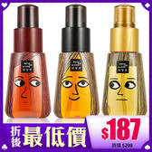 韓國 Mise en scene 玫瑰精華護髮油(JJ限量版) 70ml 染燙受損/輕盈/保濕【BG Shop】3款供選