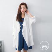 【2%】 2%不規則垂墜輕薄外套-兩色