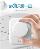 定時插座 定時器 倒計時定時插座電動車手機倒計時充電插頭GND-3 3C公社