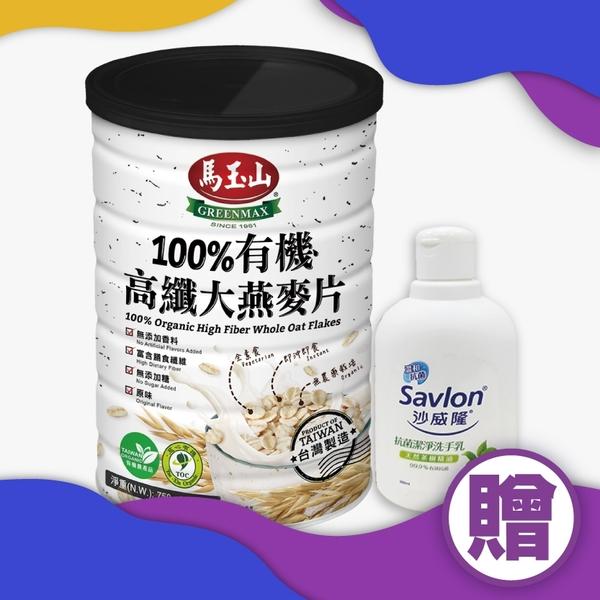 【馬玉山】100%有機高纖大燕麥片(750g/罐)+贈沙威隆洗手乳 冷泡/沖泡/穀粉/台灣製造