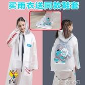雨衣韓版雨衣雨披學生雨衣男女加長加厚中小學生新時尚背書包 多色小屋