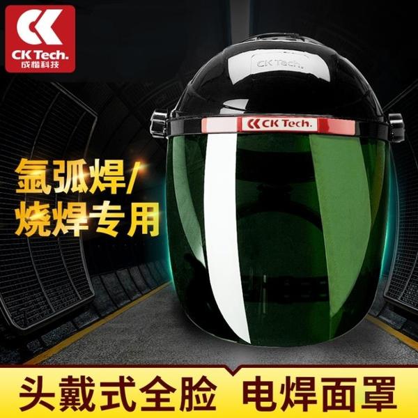 頭戴式電焊面罩氬弧焊工焊接防護高溫眼鏡面具防紫外線面屏焊帽 樂事館新品