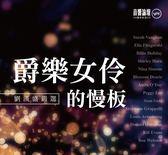 【停看聽音響唱片】【CD】爵樂女伶的慢板 (2CD) 定價:1080元   特價:960元