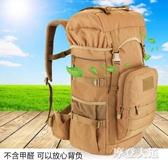 旅行背包雙肩包男女大容量戶外登山包學生補課包商務旅游出差55LQM『摩登大道』