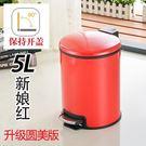 家用不銹鋼垃圾桶腳踏式垃圾筒臥室【5升新娘紅】