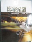 【書寶二手書T2/大學社科_YHC】比較政府 4/e_原價520_張世賢