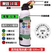 光明牌 消防認證 泡沫滅火器520ml型 鋁瓶(保固10年) 適用ABCF類火災 水成膜泡沫 車用滅火器 長效型