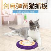 寵物用品 貓咪玩具 劍麻繩彈簧老鼠貓抓板 貓爪板 貓咪磨爪子玩具 HM 一米陽光