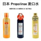 漱口水 日本 Propolinse 蜂膠茶漱口水 勁涼黑哈煙專用 蜂膠漱口水 柚子限定 漱口水 600ml