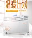 暖風機 美菱取暖器家用節能省電電暖器暖氣機暖風機浴室對流小太陽烤火爐220V 新年禮物YJT