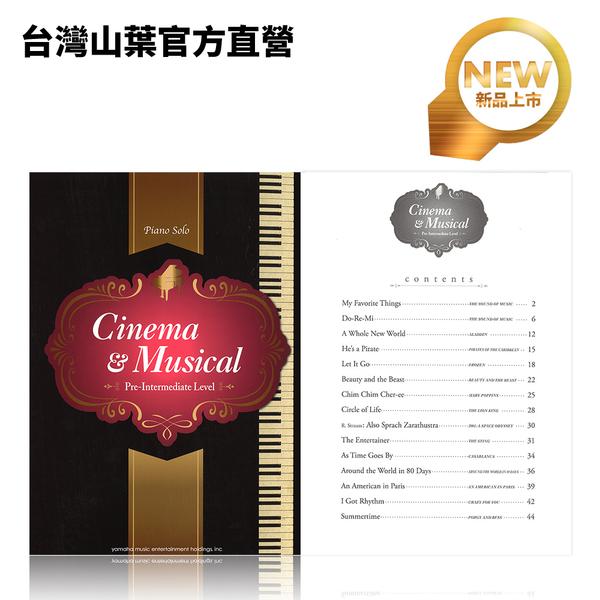 Yamaha 電影&音樂劇鋼琴獨奏曲集(初、中級) 流行曲 日本進口 官方獨賣樂譜