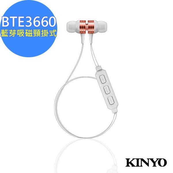 【KINYO】白金玫瑰立體聲藍芽耳機麥克風(BTE-3660)運動型