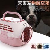 寵物航空箱便攜寵物運輸箱貓/狗寵物籠子手提箱外出貓咪/狗狗用品 卡布奇诺