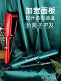 捲髮器 電夾板直發器直發卷發兩用拉頭發直板夾女迷小型劉海拉直板熨板棒 阿薩布魯