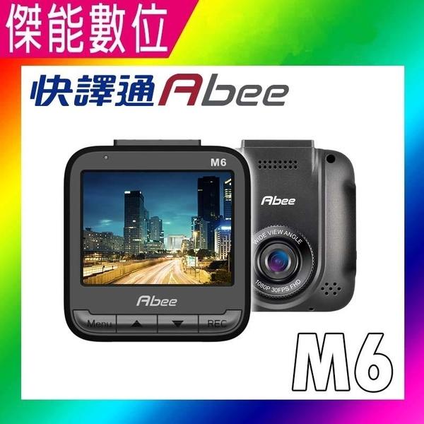 【下標升級C8 保固三年】Abee 快譯通 M6【送16G】WDR 高畫質行車紀錄器 1080PFD