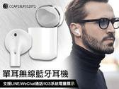 新一代單耳無線藍牙耳機