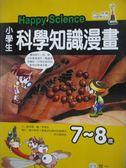 【書寶二手書T1/少年童書_YEA】小學生科學知識漫畫(7-8歲)_趙英善