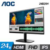 【AOC】24B2XH 24型 纖薄美型超窄框寬螢幕 【加碼贈攜帶型肥皂紙】