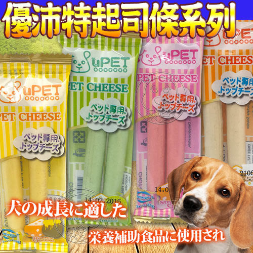 【zoo寵物商城】 uPET優沛特》寵物起司風味條(多種口味)*1包